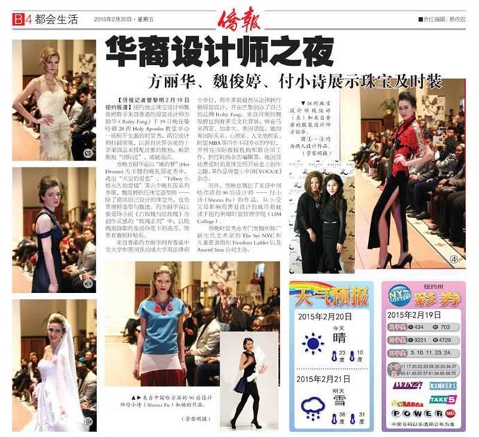 Media Reports of Ruby Fang at New York Fashion Week